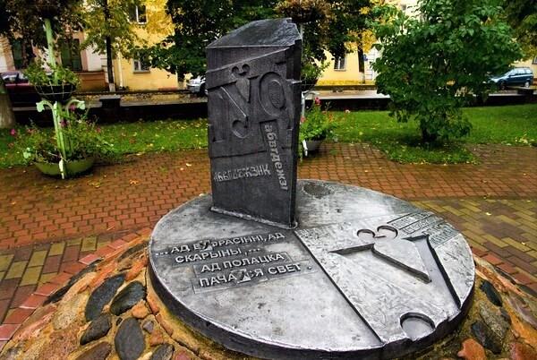 Памятник Букве У нескладовае в Полоцке, главные достопримечательности города