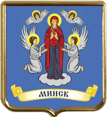 Герб Минска. Икона Божей Матери