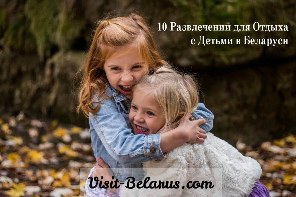 Смеющиеся девочки, 10 развлечения для отдыа с детьми в Беларуси
