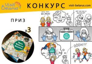 Книга в розыгрыше, конкурс от Visit-Belarus.com