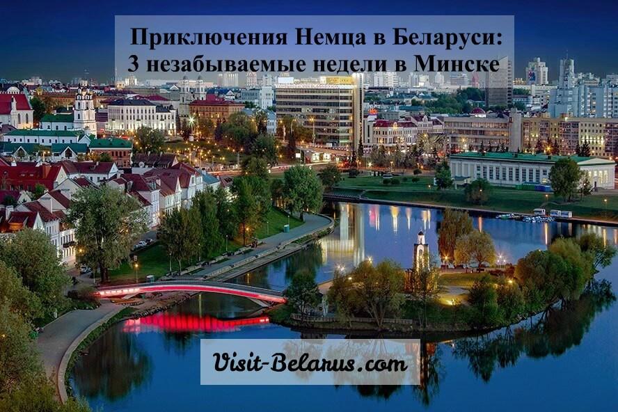 остров слез в Минске, приключения немца в Беларуси