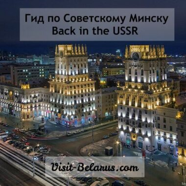 Гид по советскому Минску, ворота города возле вокзала