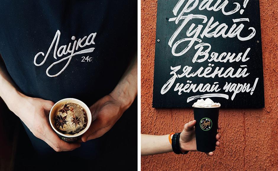 best coffee in Minsk