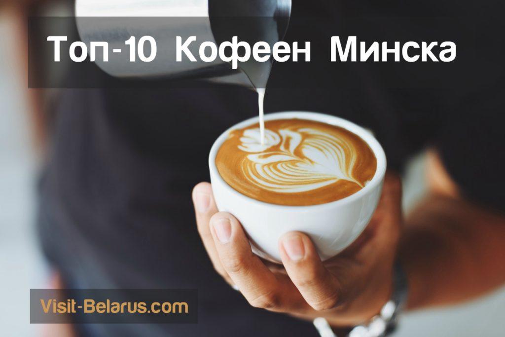 кофе с латте-артом