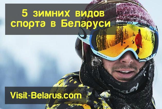 5 самых популярных зимних вида спорта в Беларуси, сноубординг