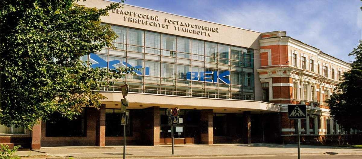гомельский технический университет