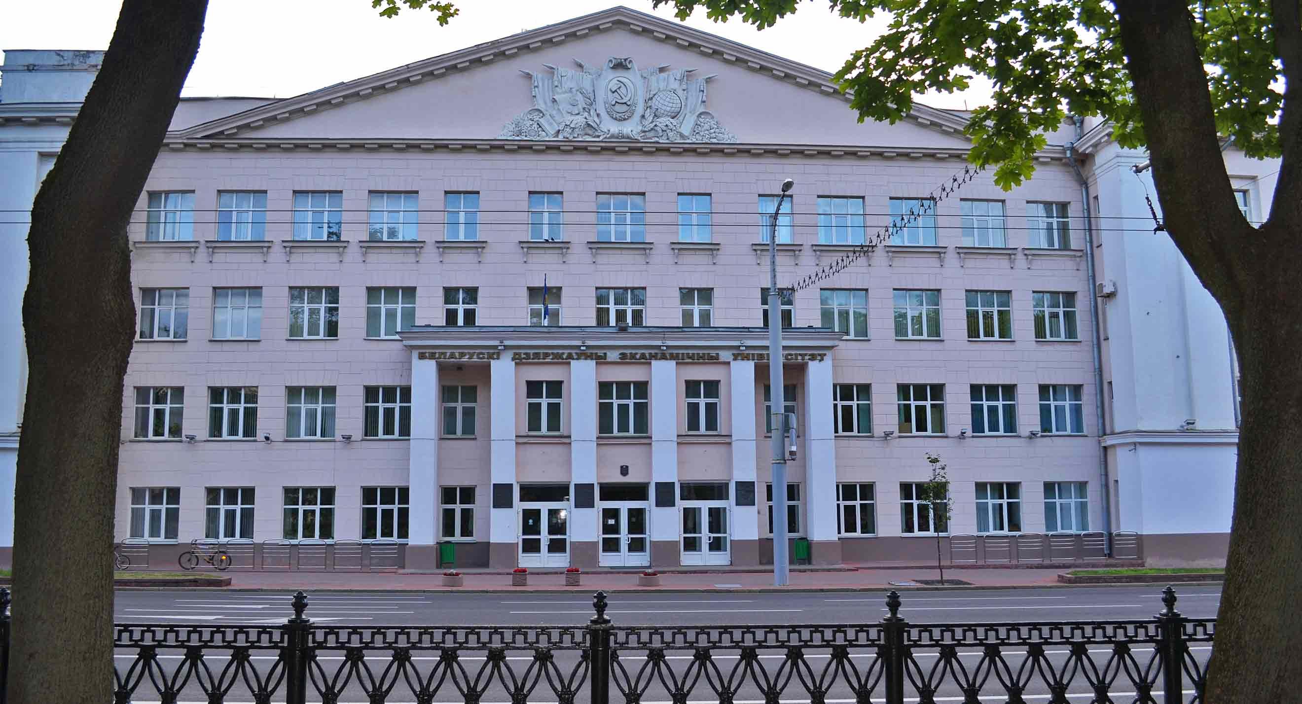 экономический университет в минске