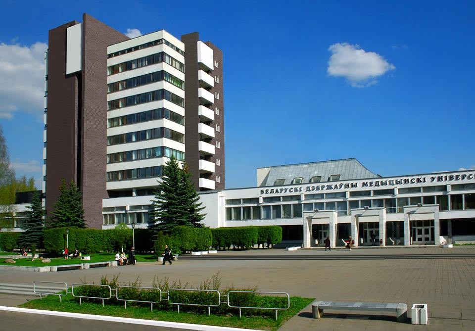 медицинский университет в минске