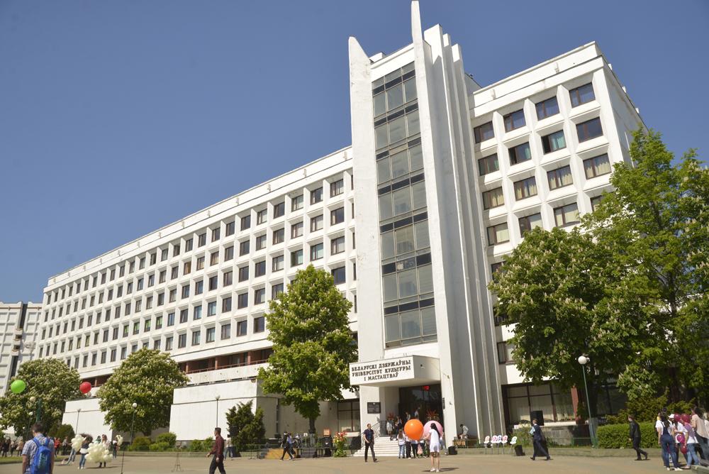 университет культуры в минске