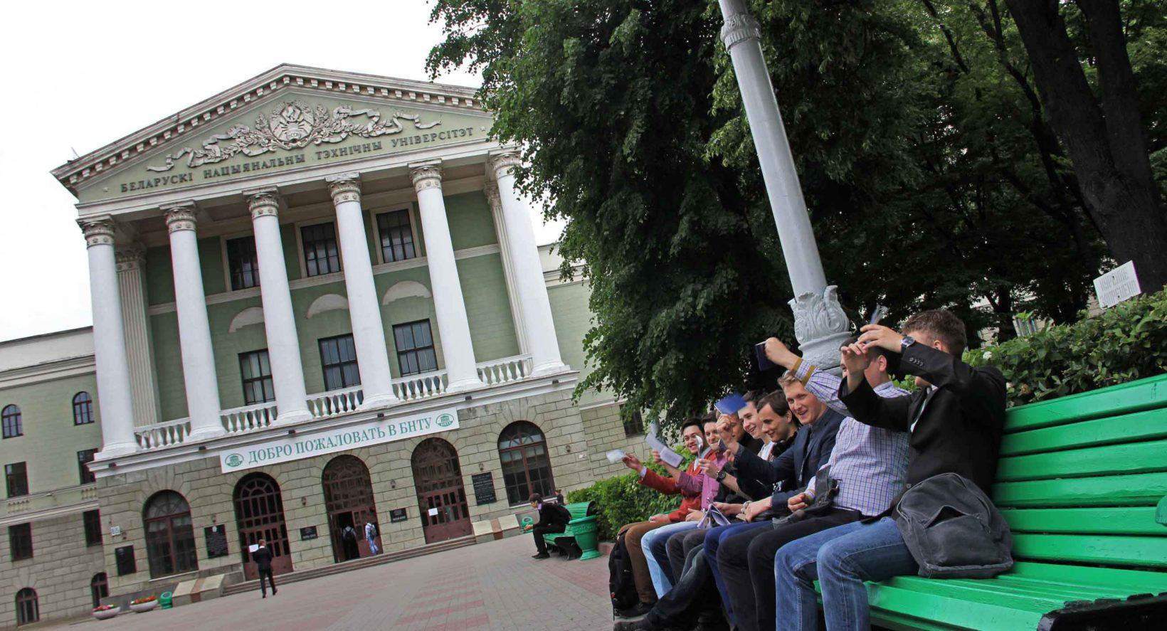 технический университет в минске