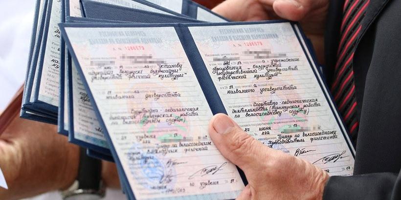 Belarusian diploma