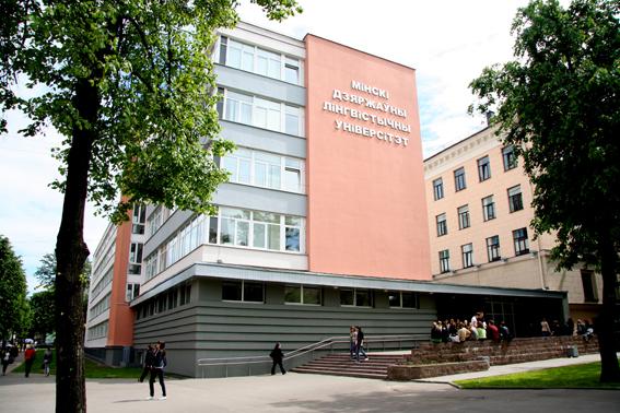 лингвистический университет в минске