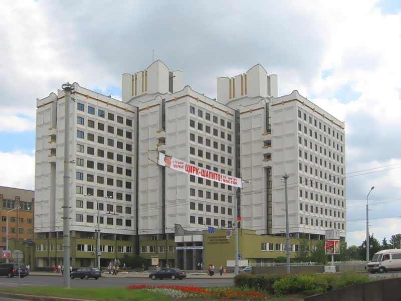 президентская академия в минске