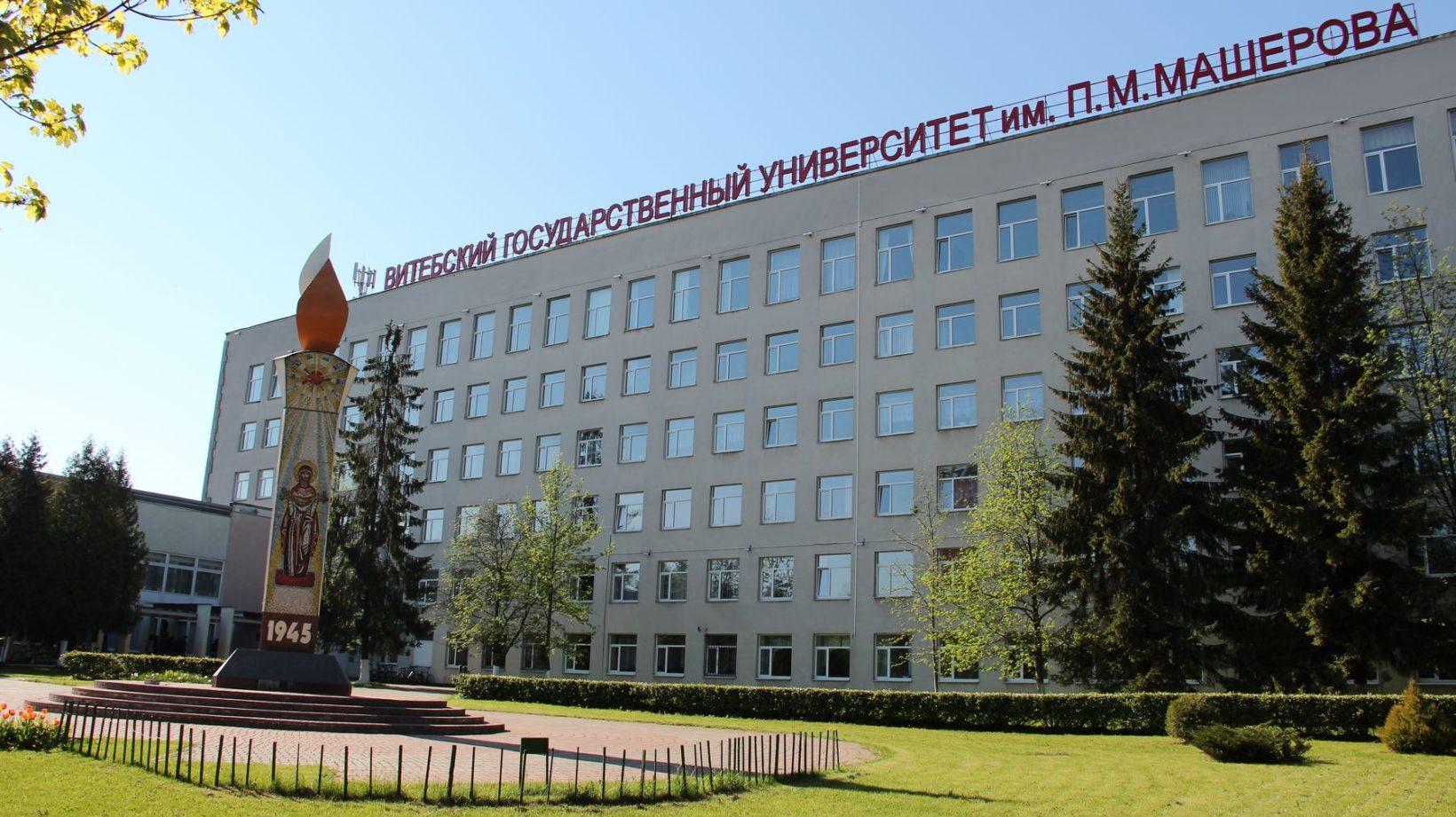 витебский государственный университет