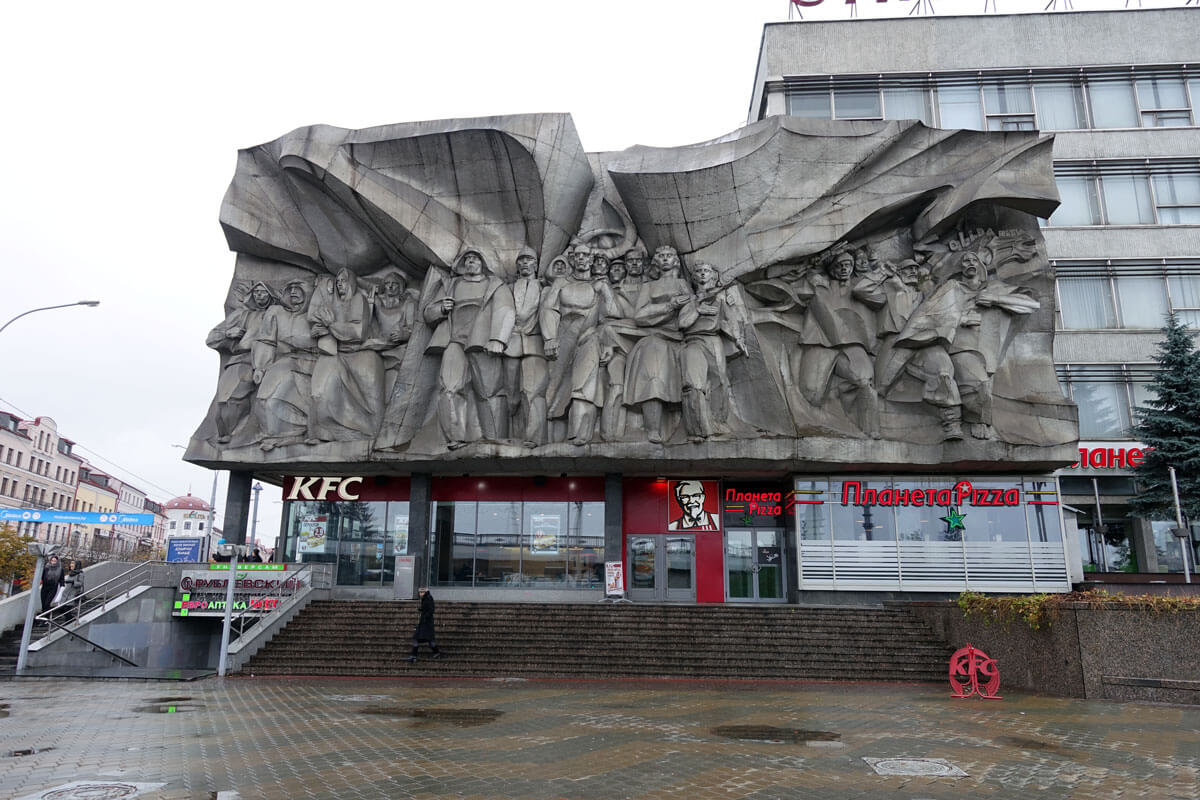 KFC building in Minsk, Belarus