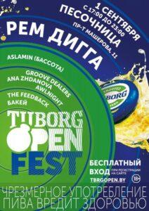 Туборг Open Fest в Минске 2018