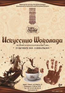 Искусство шоколада, событие в Минске в ноябре 2018