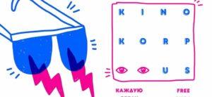 Kinokorpus film festival in Minsk, events in Belarus in November 2018