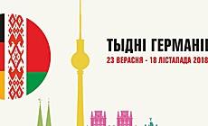 Недели Германии в Беларуси в октябре 2018 года