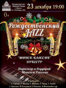 джаз, рождество, оркестр, Максим Рассоха, события в минске 2018