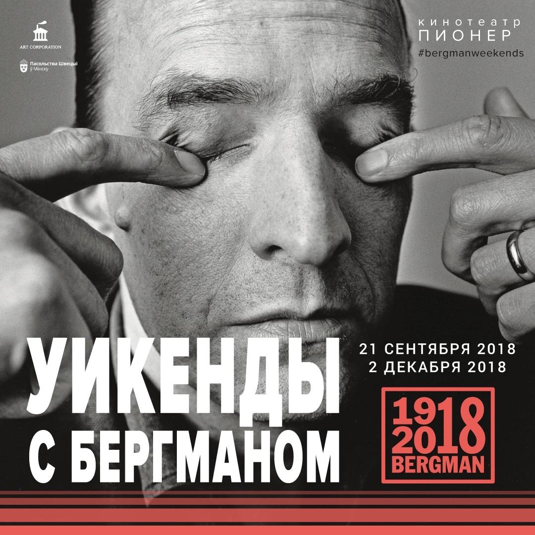 "Bergman ""encore"", cinema Minsk, weekends with Bergman"