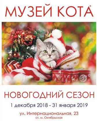 New Year season, Cat Museum, cats