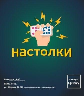 Board games in Minsk