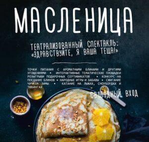 Maslennica in belarus 2019, celebration in the spring
