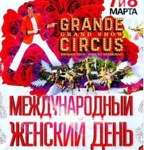 women's day in grand show in minsk in march 2019