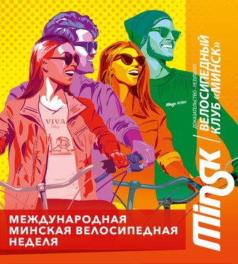 International Minsk Bicycle Week
