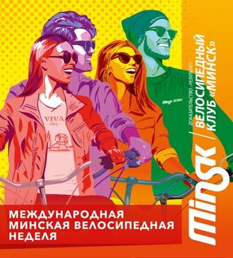 International Minsk Bicycle Week