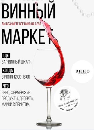 Wine market festival