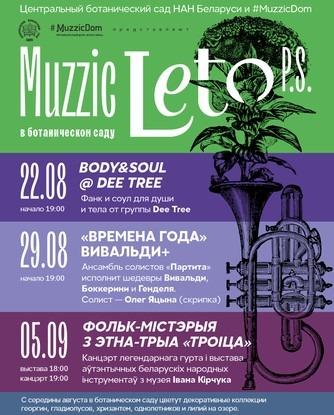 вечера музыки в ботаническом саду Минска