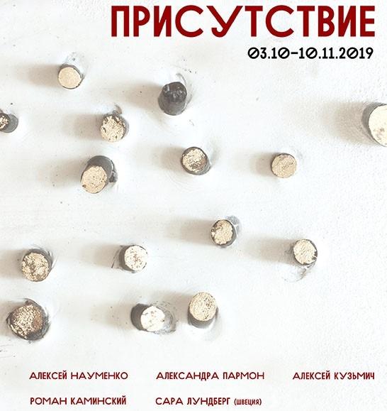 выставка присутствие в минске