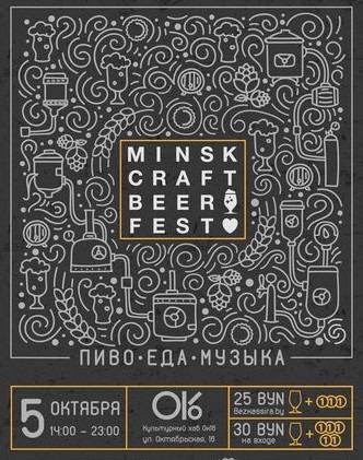 фестиваль крафтового пива в минске