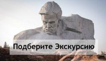Монумент Брестской крепости, экскурсии по Беларуси