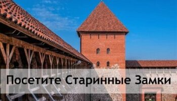 Лидский замок, лучшие замки в Беларуси