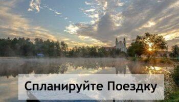 Озеро с помостом и церковью, спланировать поездку в Беларусь