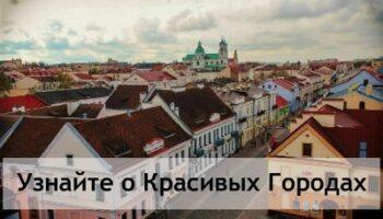 Панорама достопримечательностей Гродно, самые красивые города Беларуси