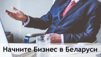 nachni-biznes-belarus
