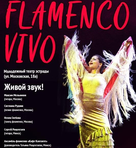 flamenco festival in Minsk