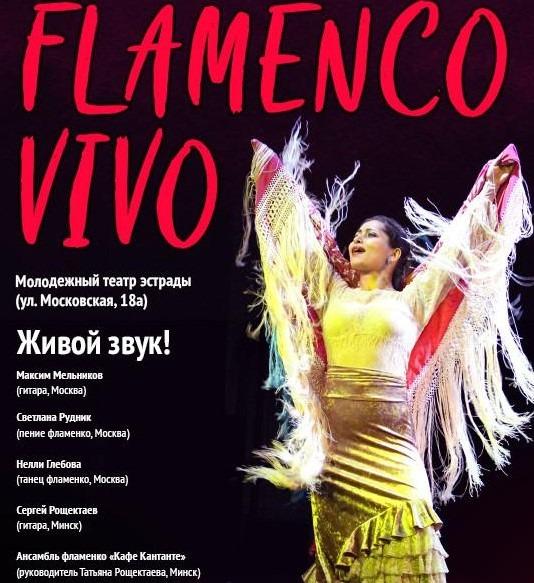 flamenco festival in Minsk