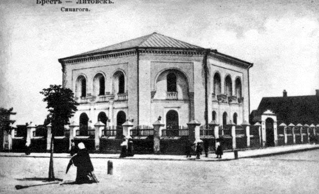 главная синагога бреста