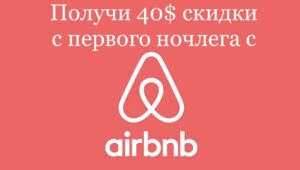 купон на ночлег с airbnb
